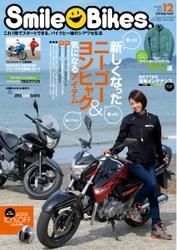 スマイルバイク (Vol.8)