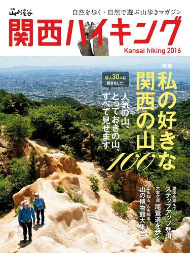 関西ハイキング2016 / 山と溪谷社編
