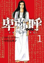 卑弥呼 -真説・邪馬台国伝-(1) / リチャード・ウー