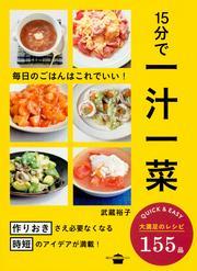 15分で一汁一菜 毎日のごはんはこれでいい! / 武蔵裕子