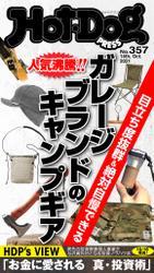 Hot-Dog PRESS (ホットドッグプレス) no.357 ガレージブランドのキャンプギア / 講談社