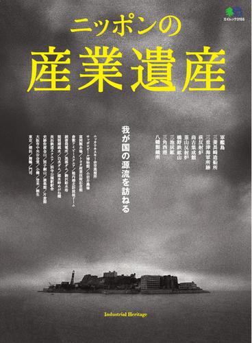 ニッポンの産業遺産 (2015/07/31) / エイ出版社