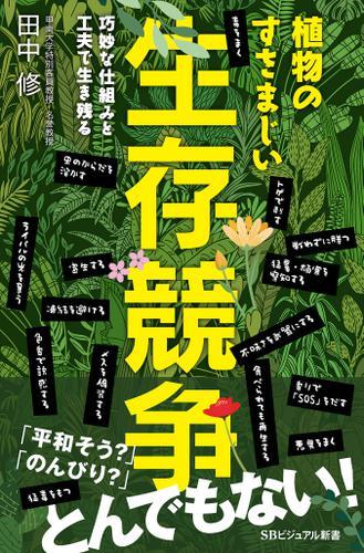 植物のすさまじい生存競争 巧妙な仕組みと工夫で生き残る / 田中修