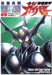 強殖装甲ガイバー(9)