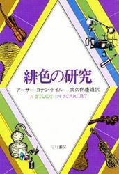 緋色の研究 / アーサー・コナン・ドイル