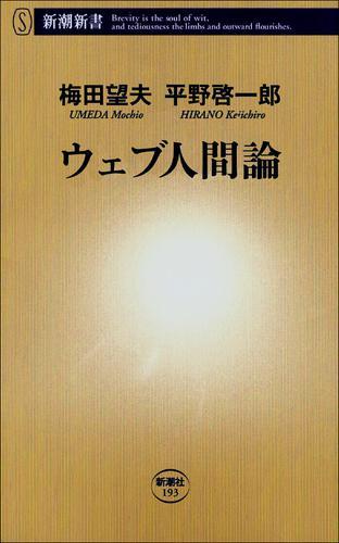 ウェブ人間論 / 平野啓一郎