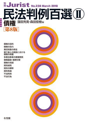 民法判例百選II 債権(第8版) / 窪田充見
