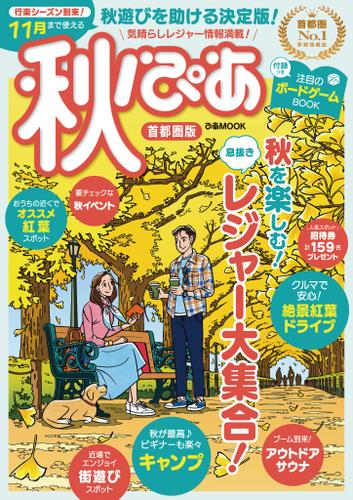 秋ぴあ 首都圏版 2021 / ぴあレジャーMOOKS編集部