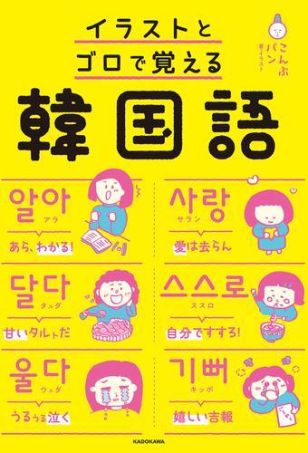 イラストとゴロで覚える韓国語 / こんぶパン