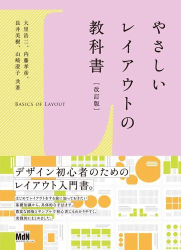 やさしいレイアウトの教科書[改訂版] / 大里 浩二