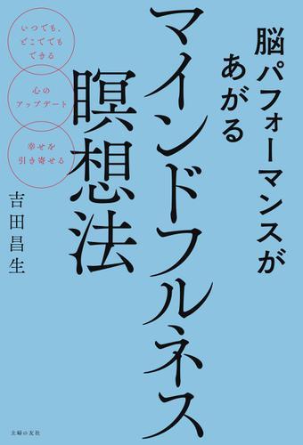 脳パフォーマンスがあがるマインドフルネス瞑想法 / 吉田昌生