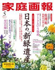 家庭画報 (2021年5月号) / 世界文化社