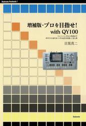増補版・プロを目指せwith QY100 トレーニングから作曲までギタリストをサポートするQY100使いこなし術 / 目黒真二