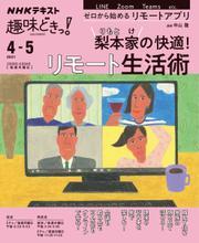NHKテレビ 趣味どきっ!(月曜) (梨本家(りもとけ)の快適! リモート生活術2021年4月~5月) / NHK出版