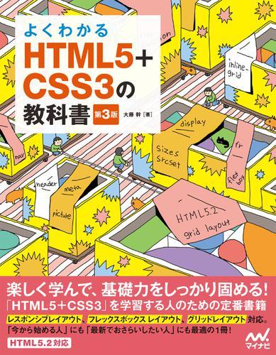 よくわかるHTML5+CSS3の教科書【第3版】 / 大藤幹
