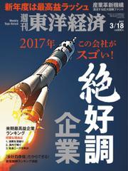 週刊東洋経済 (2017年3/18号)
