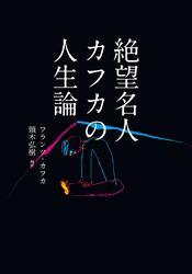 絶望名人カフカの人生論 / フランツ・カフカ