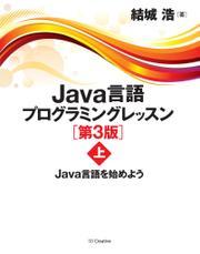 Java言語プログラミングレッスン 第3版(上) Java言語を始めよう / 結城浩
