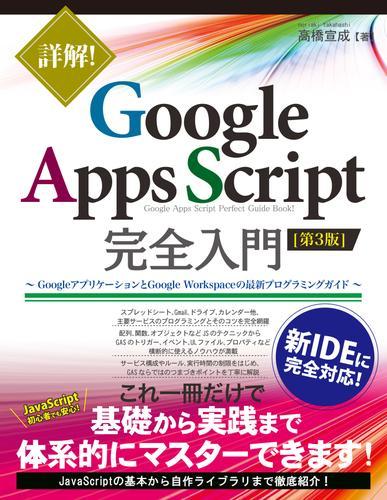 詳解! Google Apps Script完全入門 [第3版] / 高橋宣成