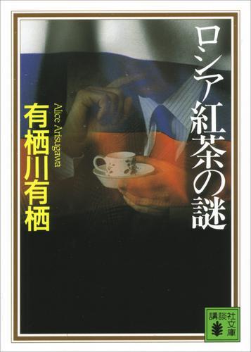 ロシア紅茶の謎 / 有栖川有栖