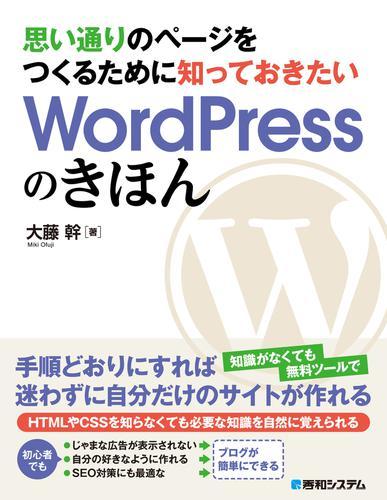 思い通りのページをつくるために 知っておきたいWordPressのきほん / 大藤幹