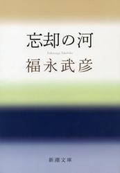 忘却の河 / 福永武彦