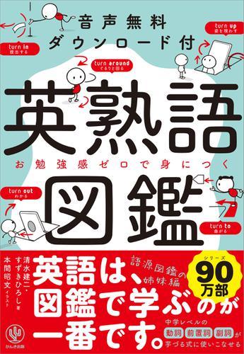 音声無料ダウンロード付き 英熟語図鑑 / 清水建二
