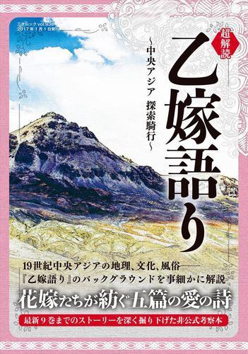 超解読 乙嫁語り ~中央アジア 探索騎行~ / 三才ブックス