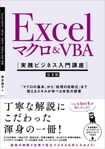Excel マクロ&VBA [実践ビジネス入門講座]【完全版】 「マクロの基本」から「処理の自動化」まで使えるスキルが学べる本気の授業 / 国本温子