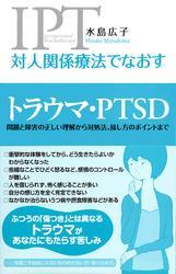 対人関係療法でなおす トラウマ・PTSD 問題と障害の正しい理解から対処法、接し方のポイントまで