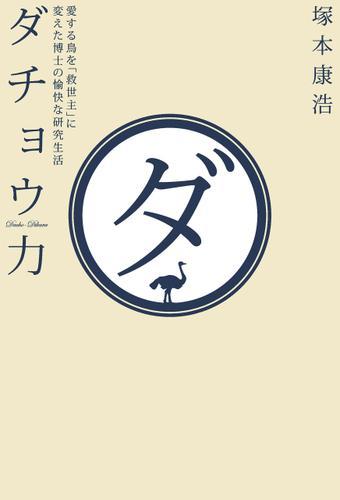 ダチョウ力 愛する鳥を「救世主」に変えた博士の愉快な研究生活 / 塚本康浩