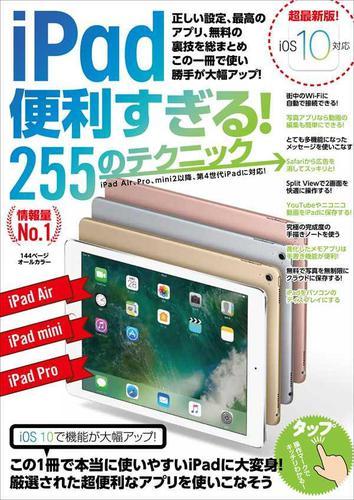 iPad 便利すぎる! 255のテクニック / standards