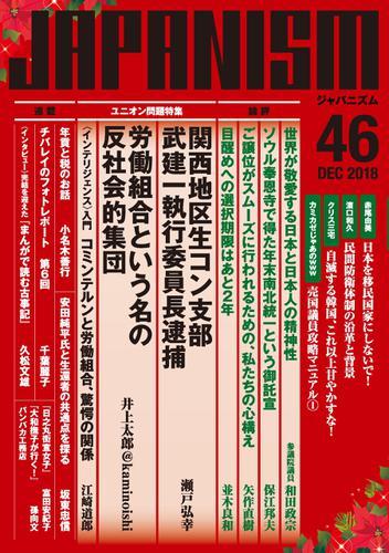 ジャパニズム 46 / 和田政宗