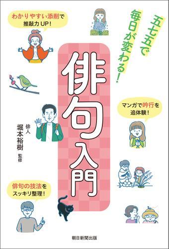俳句入門 五七五で毎日が変わる! / 堀本 裕樹
