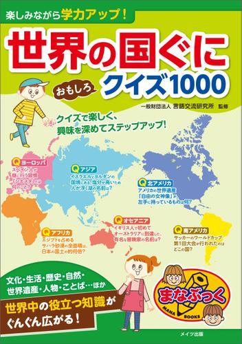 楽しみながら学力アップ! 世界の国ぐに おもしろクイズ1000 / 言語交流研究所
