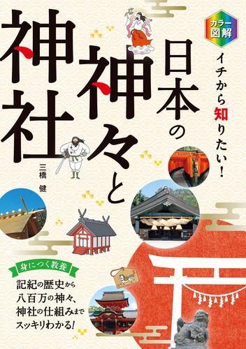 カラー図解 イチから知りたい! 日本の神々と神社 / 三橋 健