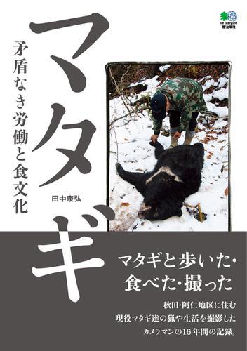 マタギ 矛盾なき労働と食文化 (2014/06/06) / エイ出版社