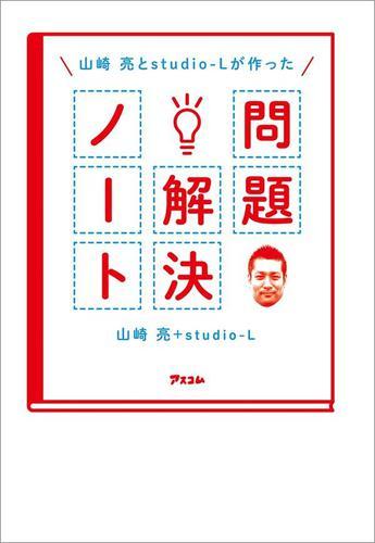 山崎亮とstudio-Lが作った 問題解決ノート / 山崎亮