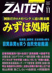 ZAITEN(ザイテン) (2021年11月号) / 財界展望新社
