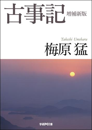 古事記 増補新版 / 梅原猛