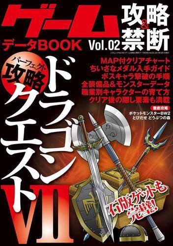 ゲーム攻略&禁断データBOOK vol.2 【ドラゴンクエストVII】 / 三才ブックス