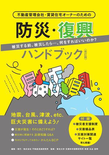 防災・復興ハンドブック<改訂版> (2017/05/26) / 不動産流通研究所