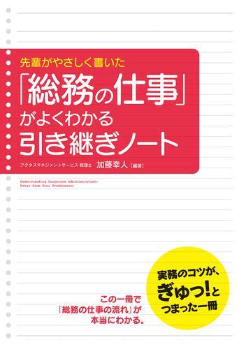 「総務の仕事」がよくわかる引き継ぎノート / 加藤幸人
