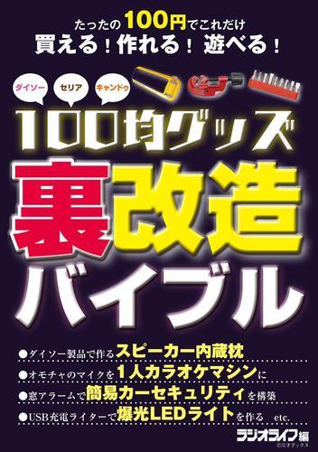 100均グッズ「裏」改造バイブル / 三才ブックス