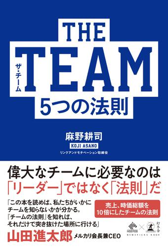 THE TEAM 5つの法則 / 麻野耕司