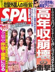 SPA!(スパ) (2021年1/26号) / 扶桑社