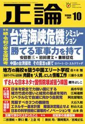 正論 (2021年10月号) / 産経新聞社