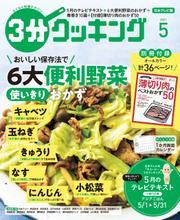 【日本テレビ】3分クッキング 2021年5月号 / 3分クッキング編集部
