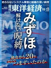 週刊東洋経済 (2021年10/23号) / 東洋経済新報社