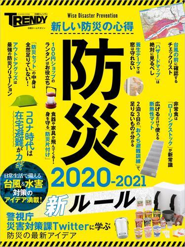 防災 2020-2021 新ルール / 日経トレンディ
